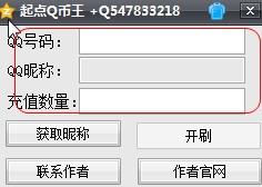 QQ号码搜索王
