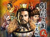 制霸三国2繁体中文版