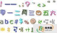 QQ艺术字体3