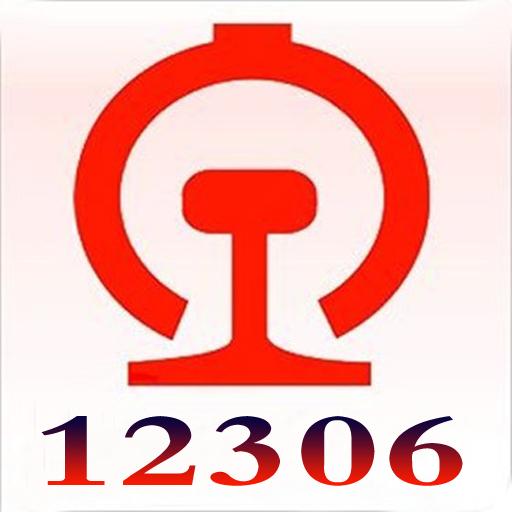 12306订票助手.NET版